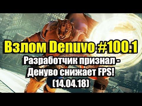 Взлом Denuvo #100.1