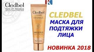 CLEDBEL 24K GOLD -Инновационная маска для подтяжки лица