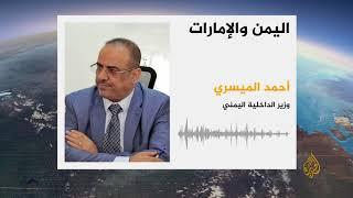 🇾🇪 🇦🇪 الميسري: الحكومة اليمنية لن تتحاور مطلقا مع المجلس الانتقالي الجنوبي المدعوم إماراتيا