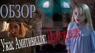 """""""Ужас Амитивилля: Пробуждение"""" ОБЗОР НА ФИЛЬМ 2017"""