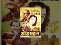 Sheesh Mahal (1950) - Full Bollywood Hindi Movie