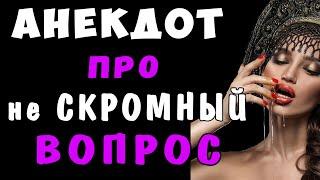 АНЕКДОТ про Владимира Ясно Солнышко и Любопытную Женщину Самые смешные свежие анекдоты