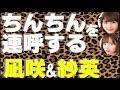 ちん○んを連呼する渋谷凪咲&村瀬紗英【NMB48】 の動画、YouTube動画。