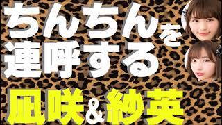 ちん○んを連呼する渋谷凪咲&村瀬紗英【NMB48】