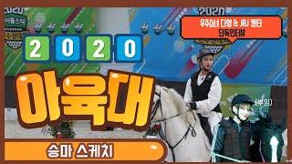 2020 설특집 #아육대 메이킹필름 촬영스케치 | 미디…