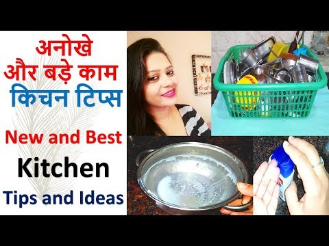 New and useful kitchen tips and tricks in hindi | Most Important Kitchen Tips and Tricks