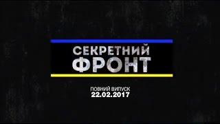 Секретный фронт   выпуск от 22 02 2017   деньги политиков, цыгане, советская пропаганда