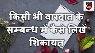 How to write a complaint to the police with regard to an incident? (Hindi)