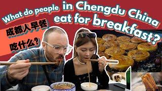 成都人都吃什么早餐?一次品尝三种成都特色早餐,绝对的满足!|Chengdu Plus