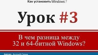 видео Системные требования Windows 10 x32, x64, дополнительные возможности