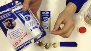 Герметик ГЕЛЬ різьбовий синій (60 г) - Інструкція по застосуванню