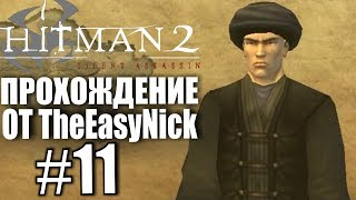 Hitman 2: Silent Assassin. Прохождение. #11. Афганистан.