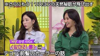 スヨン(少女時代) ユリとテヨンによる天然エピソード 日本語字幕