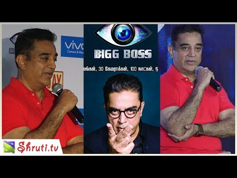 Thumbnail: Kamal Haasan speech at Big Boss Press meet