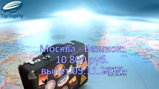 Дешевые авиабилеты в Таиланд, Индию, Францию из Москвы(, 2014-10-31T12:28:39.000Z)