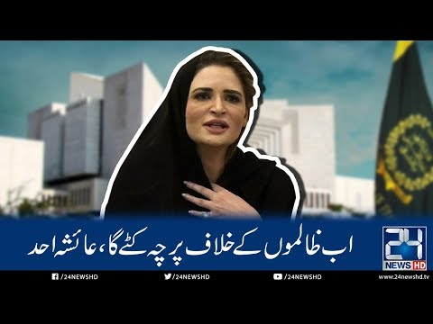 Ayesha Ahad to launch FIR against Hamza Shahbaz | 24 News HD