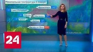 """""""Погода 24"""": рекордные морозы и народные забавы"""