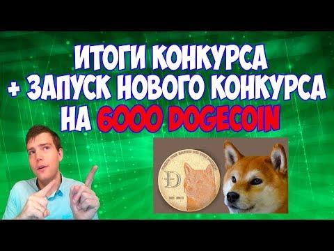 Итоги ежемесячного конкурса и запуск нового конкурса на 6000 DOGECOIN