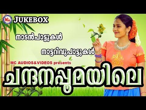 ചന്ദനപ്പൂമയിലേ | Chandhanapoomayile | Malayalam Nadanpattukal | Nattarivupattukal