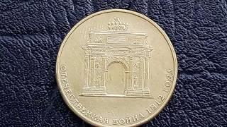 10 руб 2012 Триумфальная арка в Москве==200 лет победы Отечественной войне 1812 г