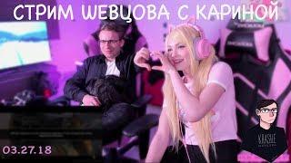 Карина и Шевцов | Запись со стрима 03.27.18
