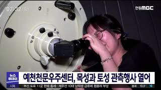 예천천문우주센터, 위성 관측회/ 안동MBC