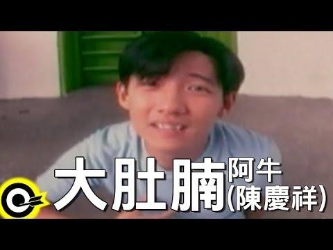 阿牛(陳慶祥)-大肚腩 (官方完整版MV)