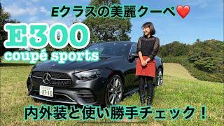 【メルセデス・ベンツ Mercedes-Benz/E300 クーペスポーツ】内外装&使い勝手☆Eクラスのボディーサイズを贅沢に2枚ドアで!セクシー内装ってどういうこと?