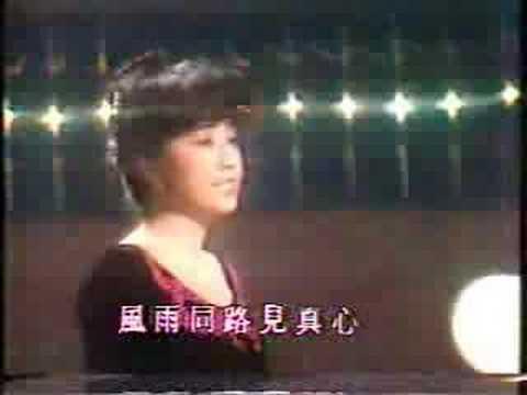徐小鳳 - 風雨同路 - YouTube
