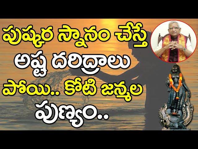Importance of Pushkaralu | పుష్కర స్నానం చేస్తే అష్ట దరిద్రాలు పోయి కోటిజన్మల పుణ్యం