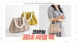 [야나 코바늘] 르네 씨쉘백 만들기(진주스트랩 가방) / How to crochet Renaissance Seashell Bag