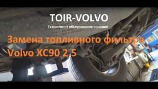 Volvo XC90./2008г.в./130000км./Замена топливного фильтра 2.5