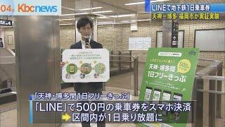 LINEで地下鉄1日乗車券…天神−博多を乗り放題