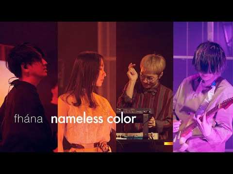 fhána - nameless color (Official Music Video)