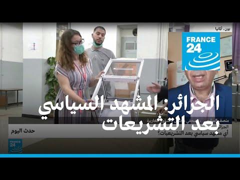 الجزائر: أي مشهد سياسي بعد التشريعيات؟  - نشر قبل 3 ساعة