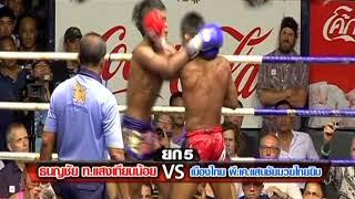 ธนญชัย-ท-แสงเทียนน้อย-vs-เมืองไทย-พี-เค-แสนชัยมวยไทยยิม