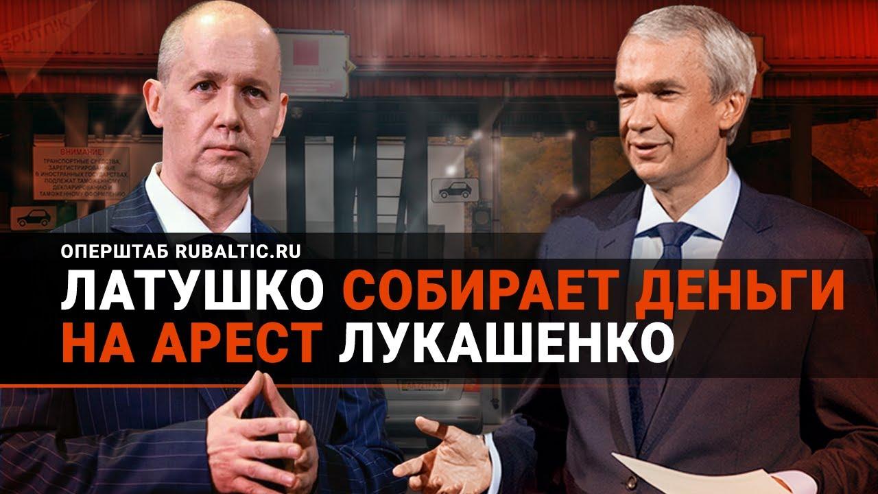 Латушко и Цепкало собирают деньги на «арест Лукашенко»!