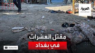 مقتل العشرات من المدنيين في تفجير مزدوج بسوق في بغداد