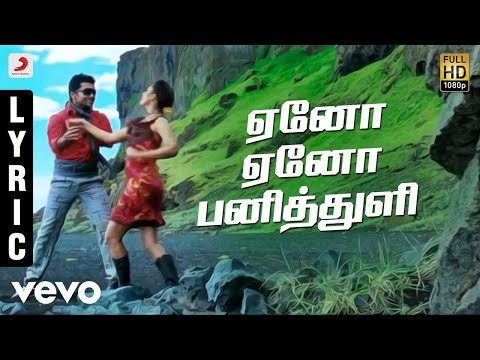 Aadhavan - Yeno Yeno Panithuli Tamil Lyric Video | Suriya, Nayanthara | Harris Jayaraj