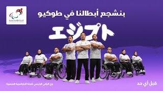 شجعوا أبطال مصر البارالمبيين