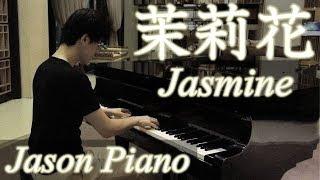 茉莉花 Jasmine(梁靜茹 Fish Leong)鋼琴 Jason Piano
