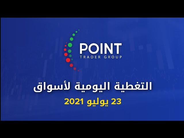 التحليل الفني: اليورو - الاسترليني - الذهب - الفضة 23 يوليو 2021 | Point Trader Group