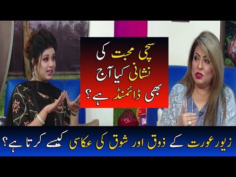 Is The Diamond Real Love For Women? | Neo Pakistan | 13 December 2017 | Neo News