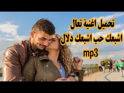 تحميل اغنية تعال اشبعك حب اشبعك دلال Mp3 Youtube