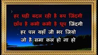 Har Ghadi Badal Rahi - Karaoke - Kal Ho Naa Ho - Sonu Nigam