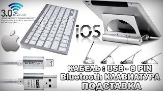 видео Универсальная портативная подставка для планшета, PC, IPad