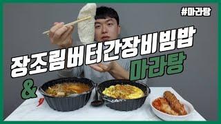 장조림 버터 비빔밥 + 마라탕 | 스쿨푸드 먹방 | 차…