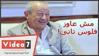 نجيب ساويرس : مش عاوز فلوس تانى .. ومش خايف من الموت