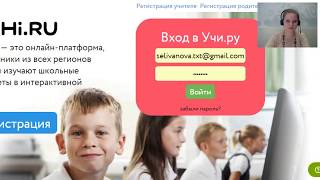 Що таке Вчи.ру. Вебінар для вчителів про можливості інтерактивної освітньої платформи