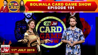 BOLWala Card Game Show | Mathira & Waqar Zaka Show | 11th July 2019 | BOL Entertainment